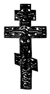 Antique Russo-Greek crucifix, 400 years old, from authors collection . Note the acacia at the bottom . This oriental shape is the foundation of most Masonic Cruciform signs